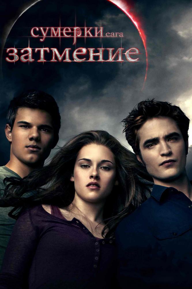 Смотреть Сумерки. Сага. Затмение / The Twilight Saga: Eclipse Онлайн бесплатно - Сиэтл охвачен чередой таинственных убийств, а обуреваемая жаждой мести вампирша...