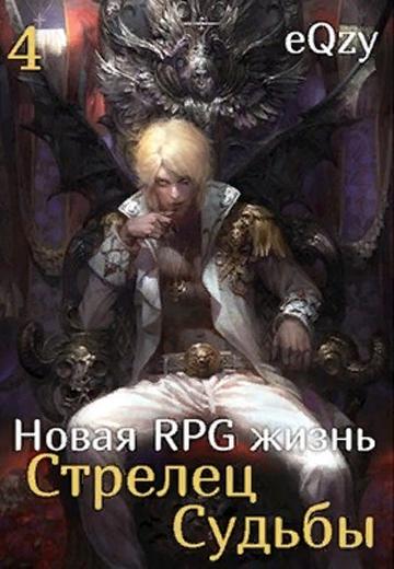 Новая РПГ жизнь 4 - Стрелец Судьбы. eQzy