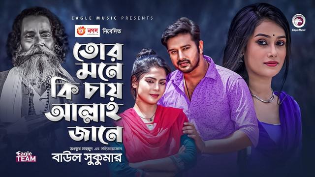 Tor Mone Ki Chay Allah Jaane By Baul Sukumar Official Music Video (2020) HD