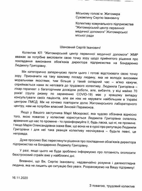 list PMSD1 - Колектив житомирського Центру ПМСД погрожує страйком у разі призначення «не того» в.о. директора