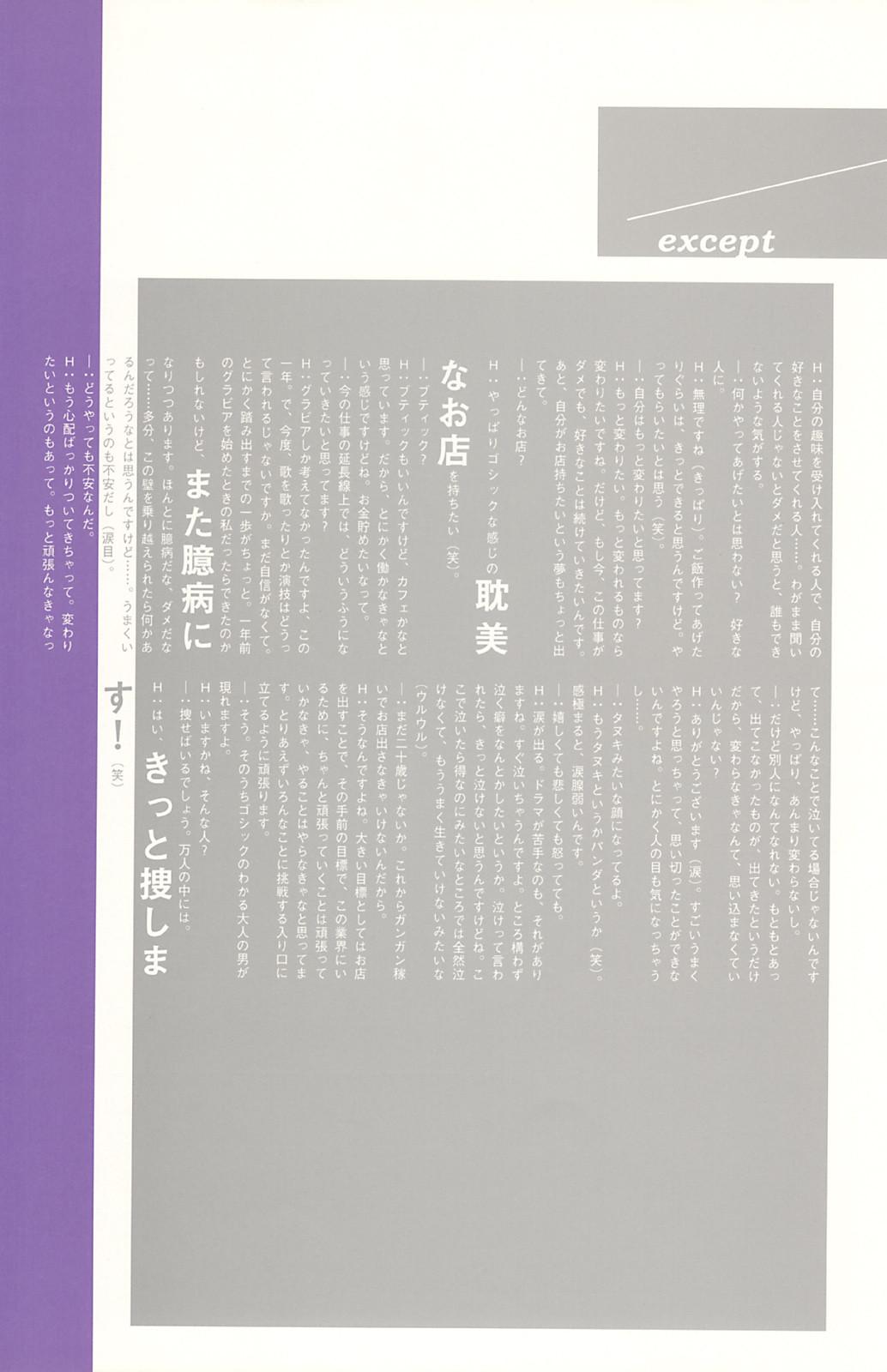 月刊 花井美里 写真集 hanai056