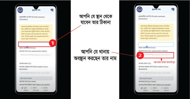 Lockdown-Movement-pass-police-gov-bd-registration