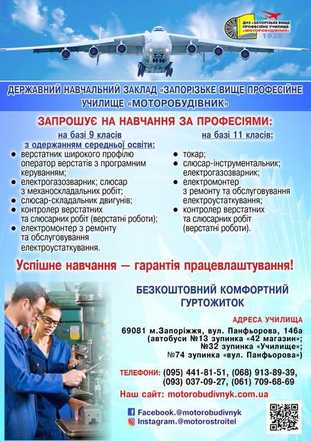 Запрошення на навчання за професіями Image