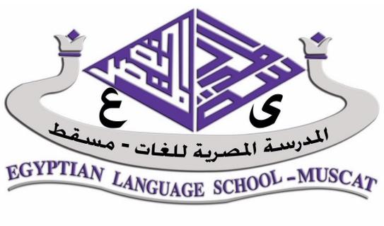 المدرسة المصرية للغات