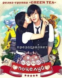 Озорной поцелуй | Mischievous Kiss | Jangnanseureon Kiss