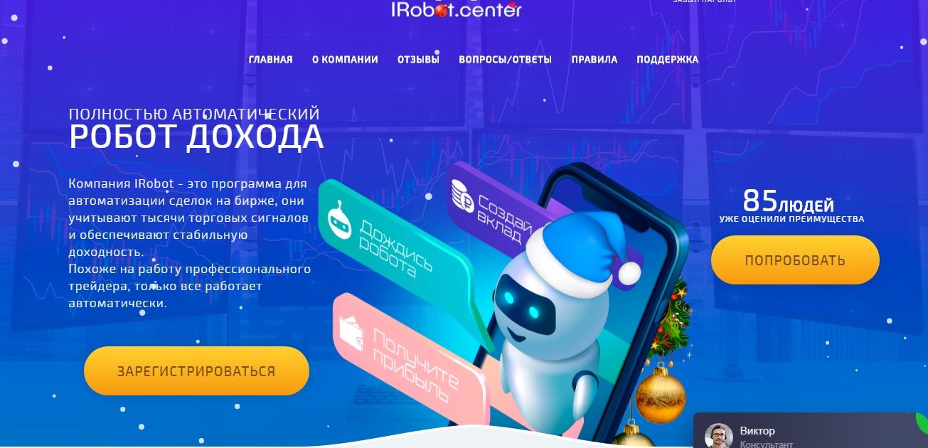 IROBOT CENTER