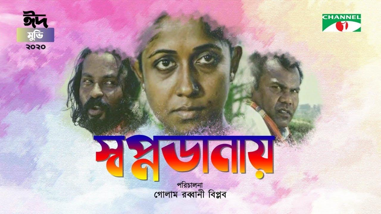 Swopnodanay 2020 Bangla Movie 480p HDRip 300MB Watch Online