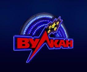 Вулкан Рояль — лучшее место для поклонников гемблинга из Казахстана