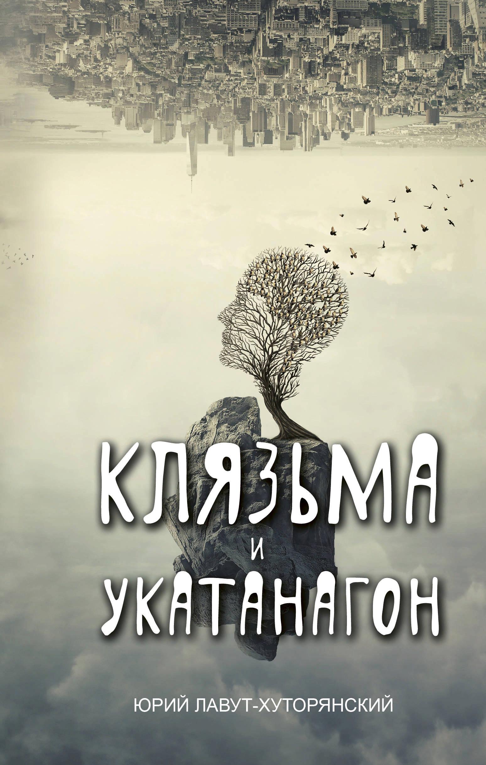 Юрий Лавут-Хуторянский «Клязьма и Укатанагон»
