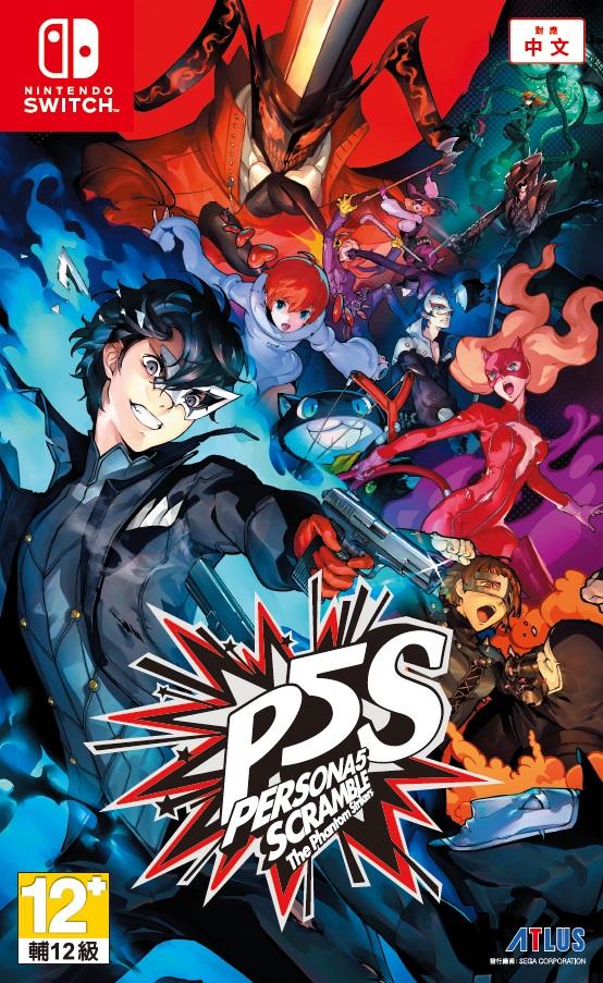 P5R&P5S在日本與亞洲地區的累積銷量雙雙突破50萬套 『P5R』在PlayStation Partner Awards 2020獲頒「PARTNER AWARD」!  P5-S-pkg-sw