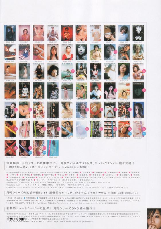 月刊 三津谷葉子 写真集 tyutyuru-gemitsuya068