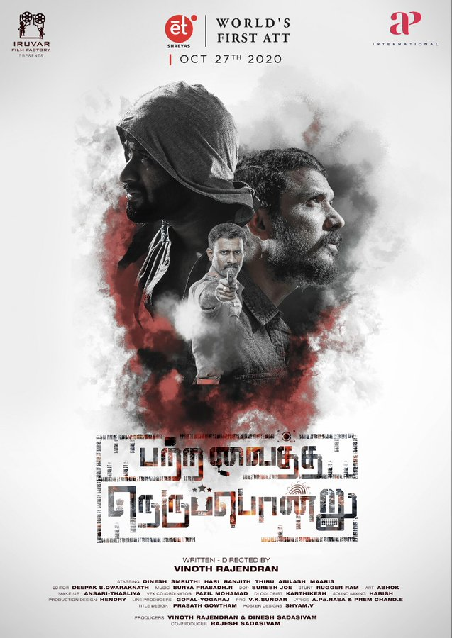 Patra Vaitha Nerupondru 2020 Tamil 720p HDRip 1.1GB | 400MB Download