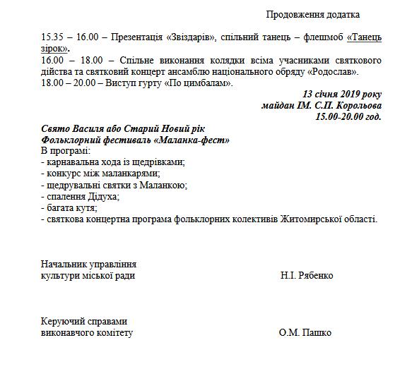 pl ng4 - На відкритті головної новорічної ялинки Житомира планують виступ гурту «Mad Heads»