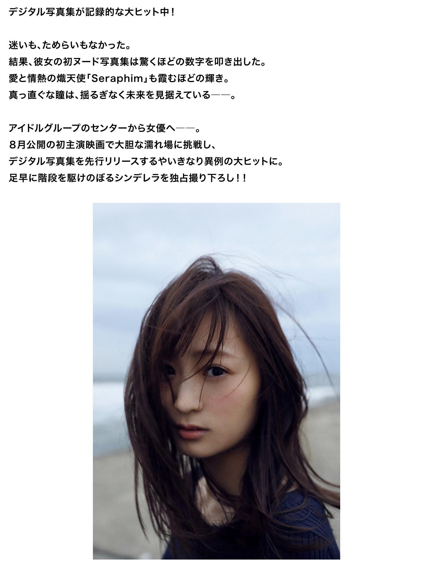 和田瞳 初公開 フルヌード エロ画像 000