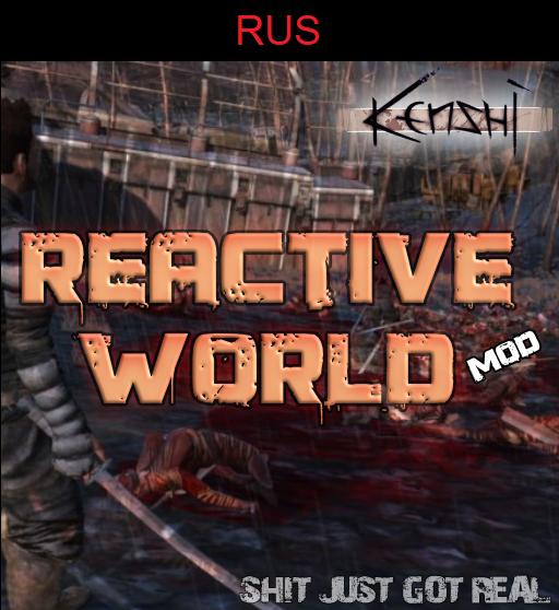 Reactive World / Реактивный мир (EN-RU)