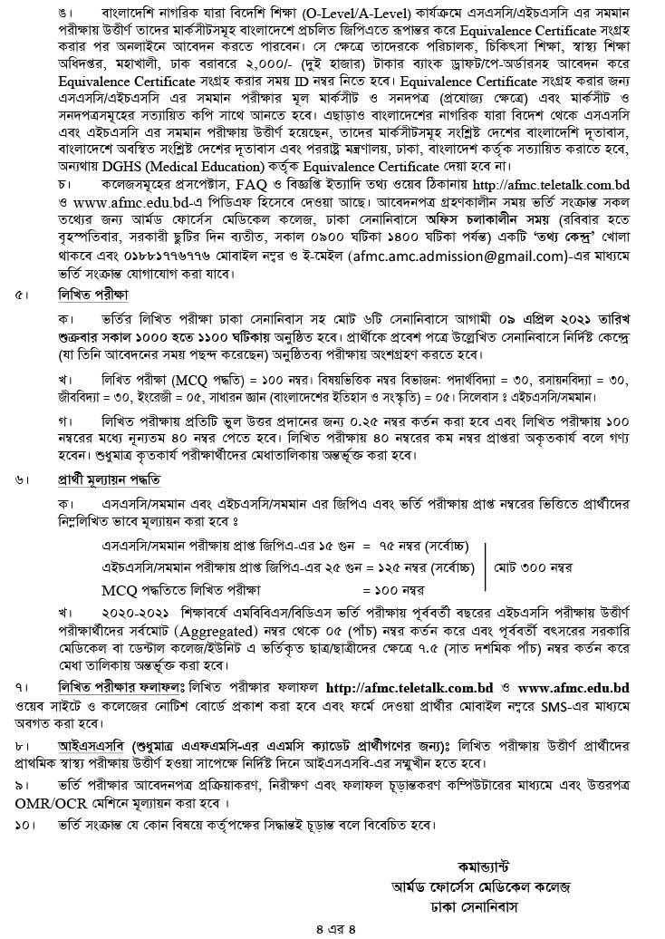 afmc-admission-4
