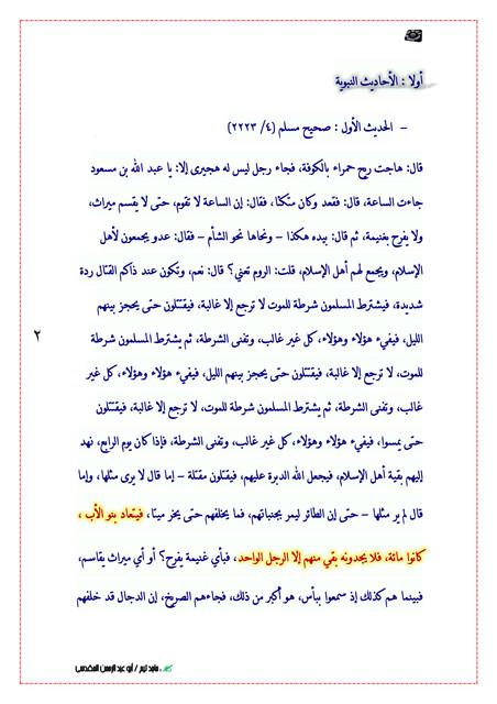 خسائر أهل ملة الإسلام في الملحمة الكبرى Untitled02