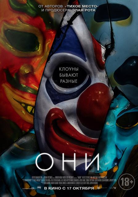 Смотреть Они / Haunt Онлайн бесплатно - На Хэллоуин в поисках острых ощущений группа студентов отправляется за город на...