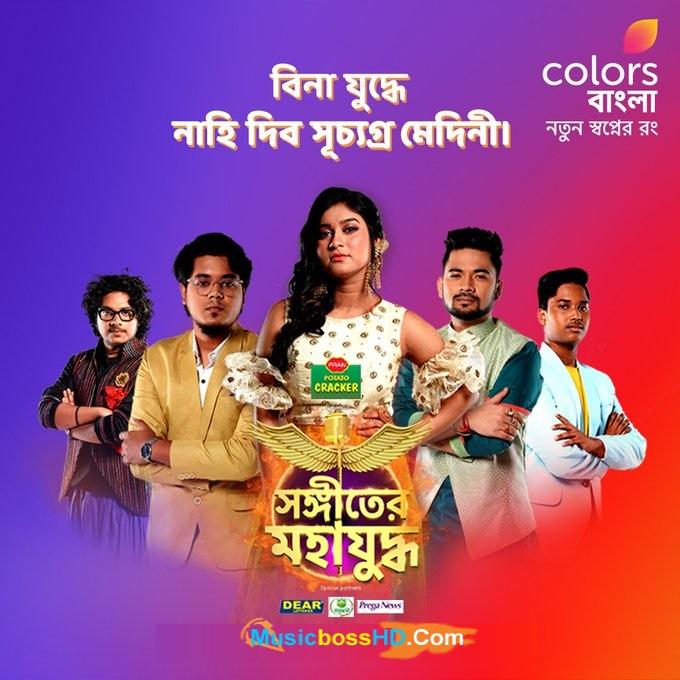 Sangeet Er Mahajudhho Season 1 -Ep 14 (17th October 2021) 480p | 240p Download