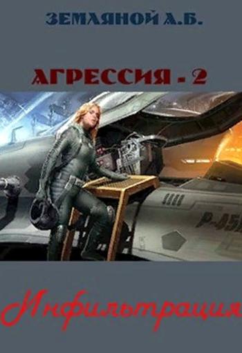Инфильтрация. Агрессия 2. Андрей Земляной
