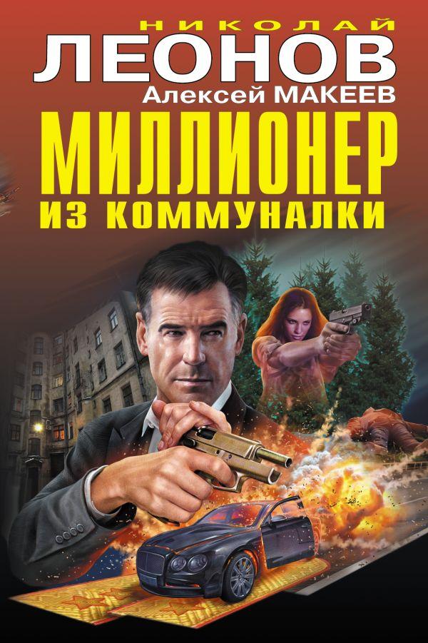 Миллионер из коммуналки. Николай Леонов, Алексей Макеев