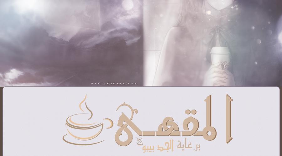 ●● THE BEST | المقهـى² | العـدد 106 | فيها بابٌ يُسَمَّى الرَّيَّانَ، لا يدخلُهُ إلا الصَّائِمُونَ - صفحة 4 CoffeH02