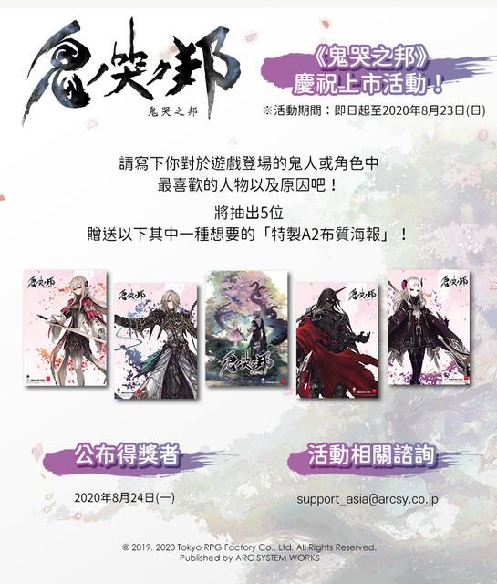 《鬼哭之邦》中文版今天上市!舉行慶祝上市活動 004
