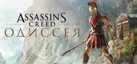 Assassin's Creed Odyssey - Гайд по достижениям