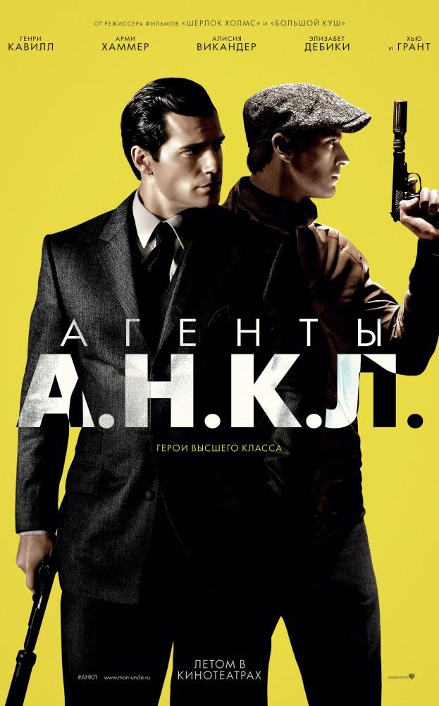 Смотреть Агенты А.Н.К.Л. / The Man from U.N.C.L.E. Онлайн бесплатно - Наполеон Соло — агент ЦРУ, на счету которого огромное количество успешно проведенных...