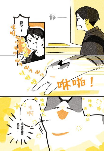 尖端提供漫畫《有貓的日常》試閱 054