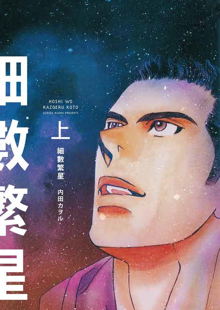 【台灣東販】2021年10月漫畫新書書訊 Image