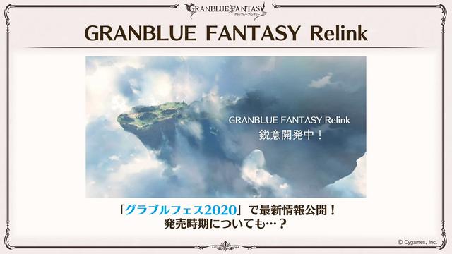 《碧藍幻想Relink》將在Granblue Fes 2020上公開最新情報,屆時可能會公開發售日。 Image