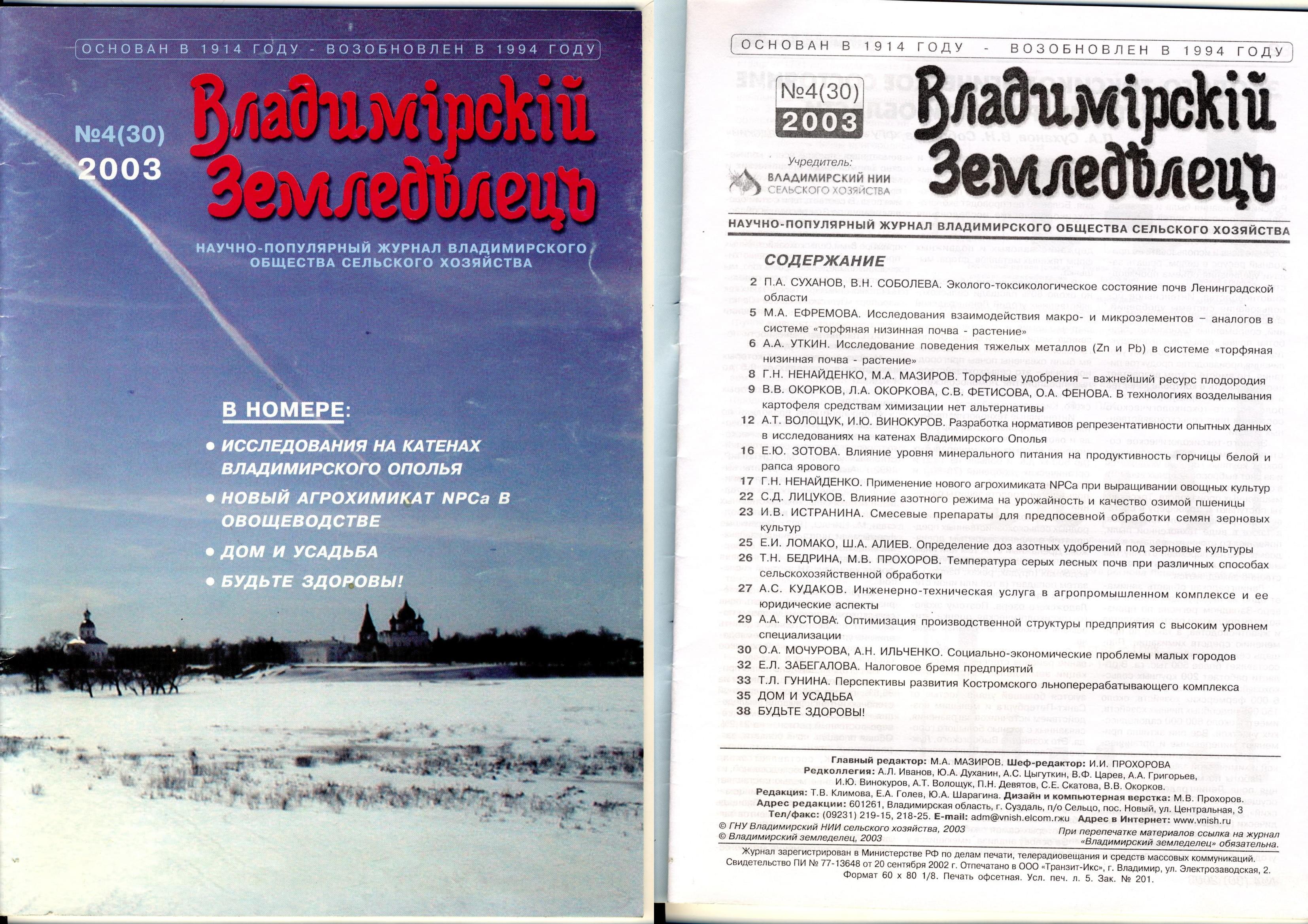 Владимирский земледелец 4(30) 2003