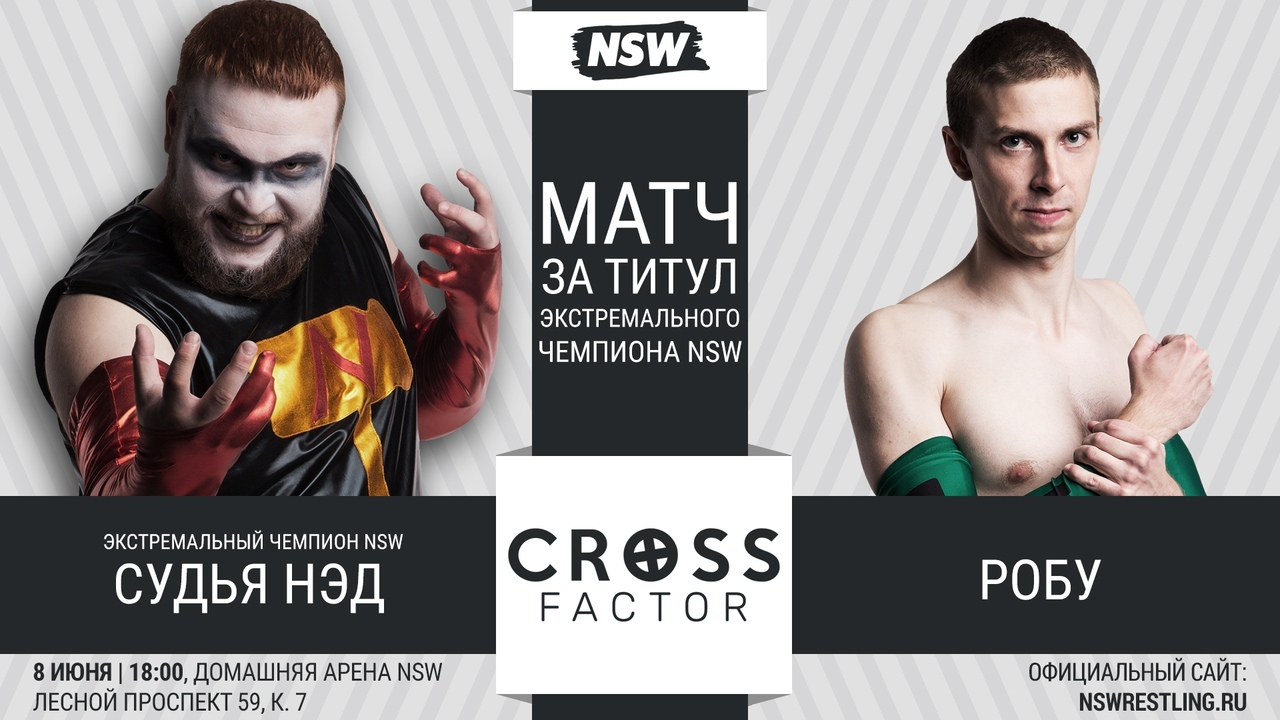 NSW Cross Factor (18/05): Робу против Нэда