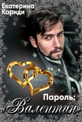 Пароль: Валентин. Екатерина Кариди