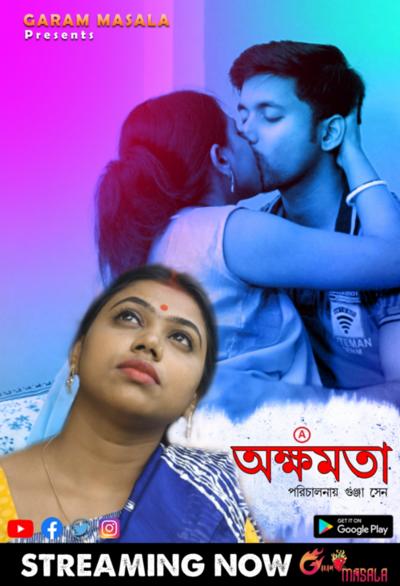 Akkhomota-2021-GaramMasala-Bengali-Short-Film-720p-HDRip-170MB-Download
