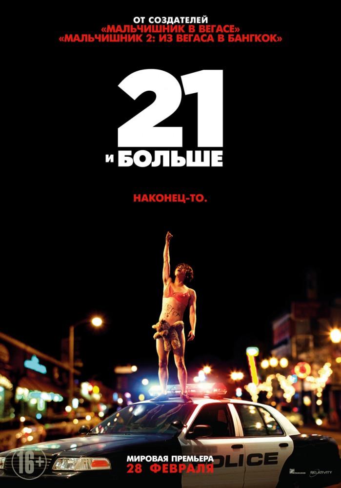 Смотреть 21 и больше / 21 & Over Онлайн бесплатно - Двое друзей подбивают третьего отметить его 21-ый день рождения прямо накануне важного...