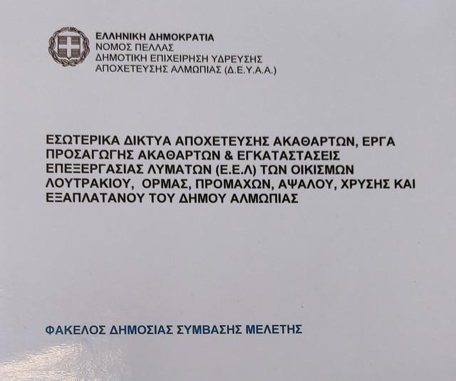 katathesi-protasewn-Tritsis-3