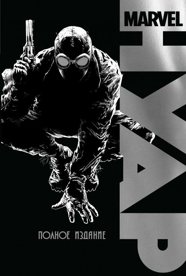 Marvel Нуар. Полное издание Автор Стюарт Мур