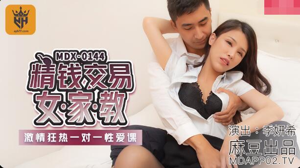 MDX-0144精钱交易女家教-季妍希