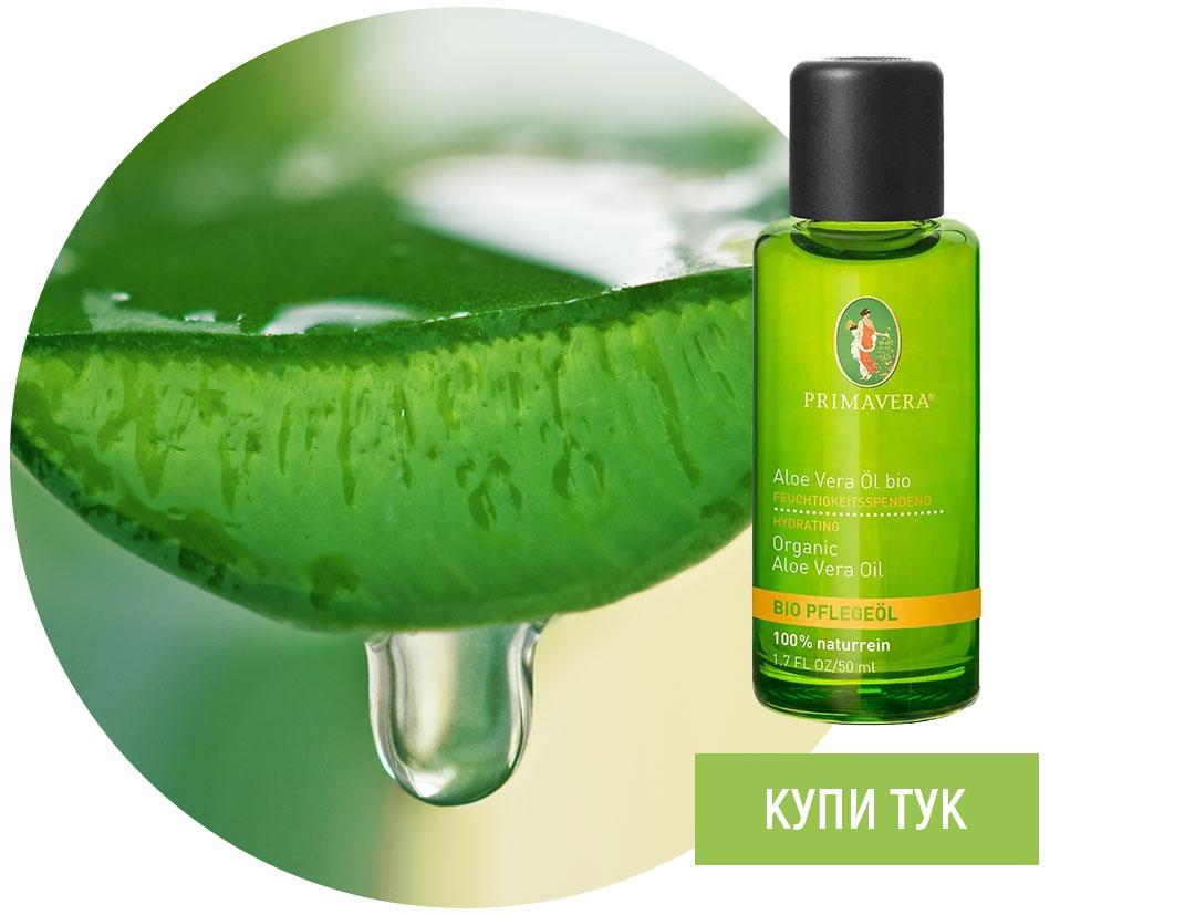 Aloe-Vera-oil-PRIMAVERA-50ml
