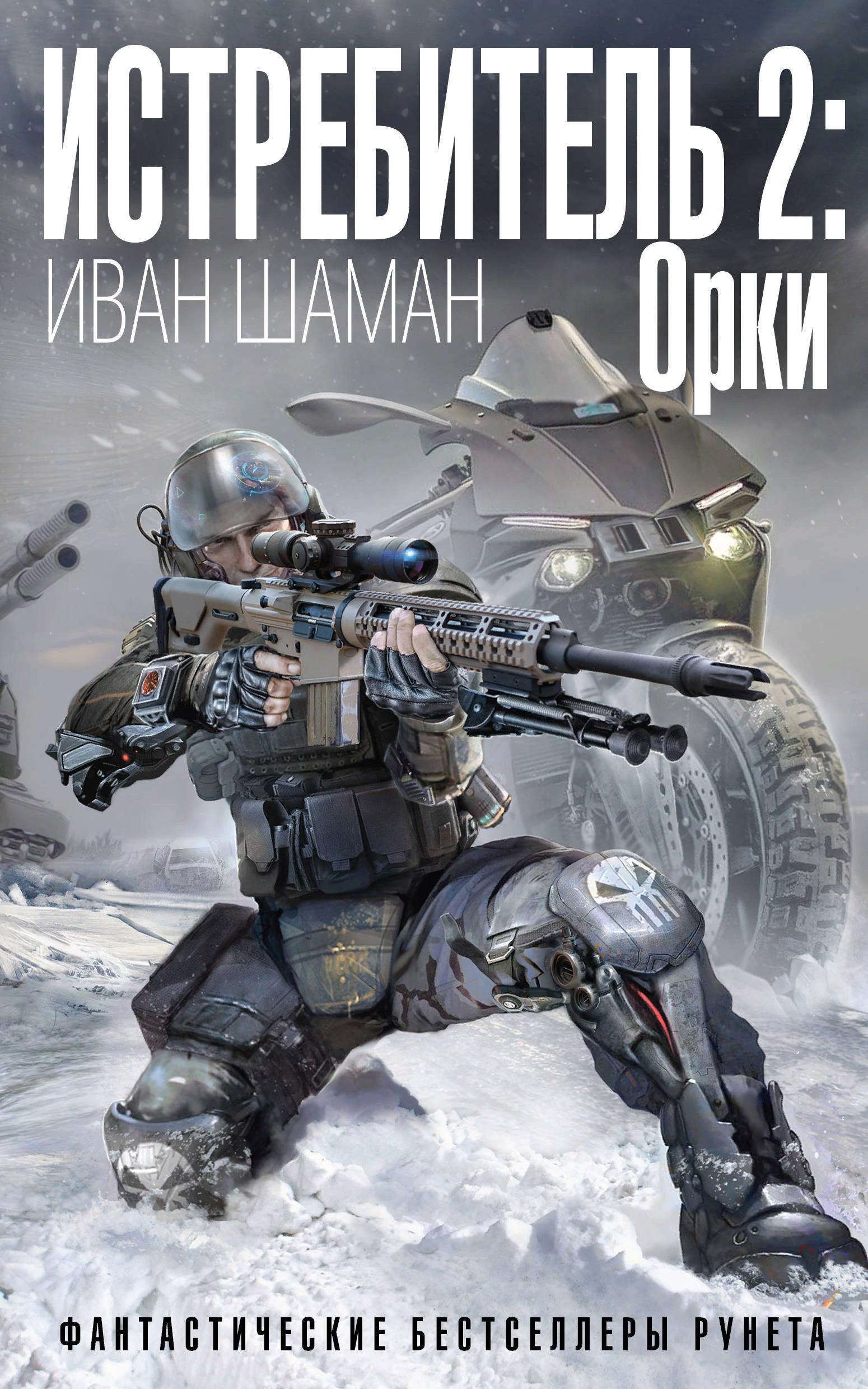 Иван Шаман «Истребитель 2: Орки»