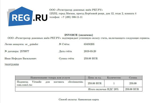 Invoice-Virusdie-19