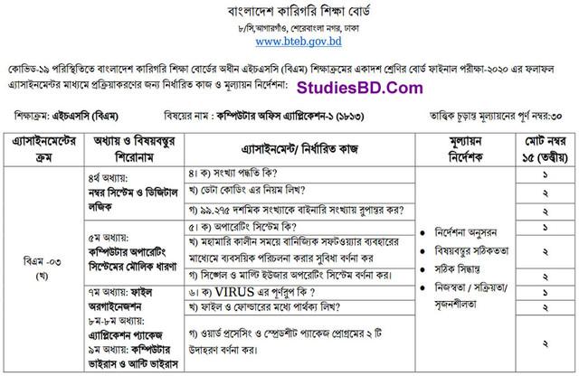 Computer Office Application (COA) Assignment For HSC BM Final Exam