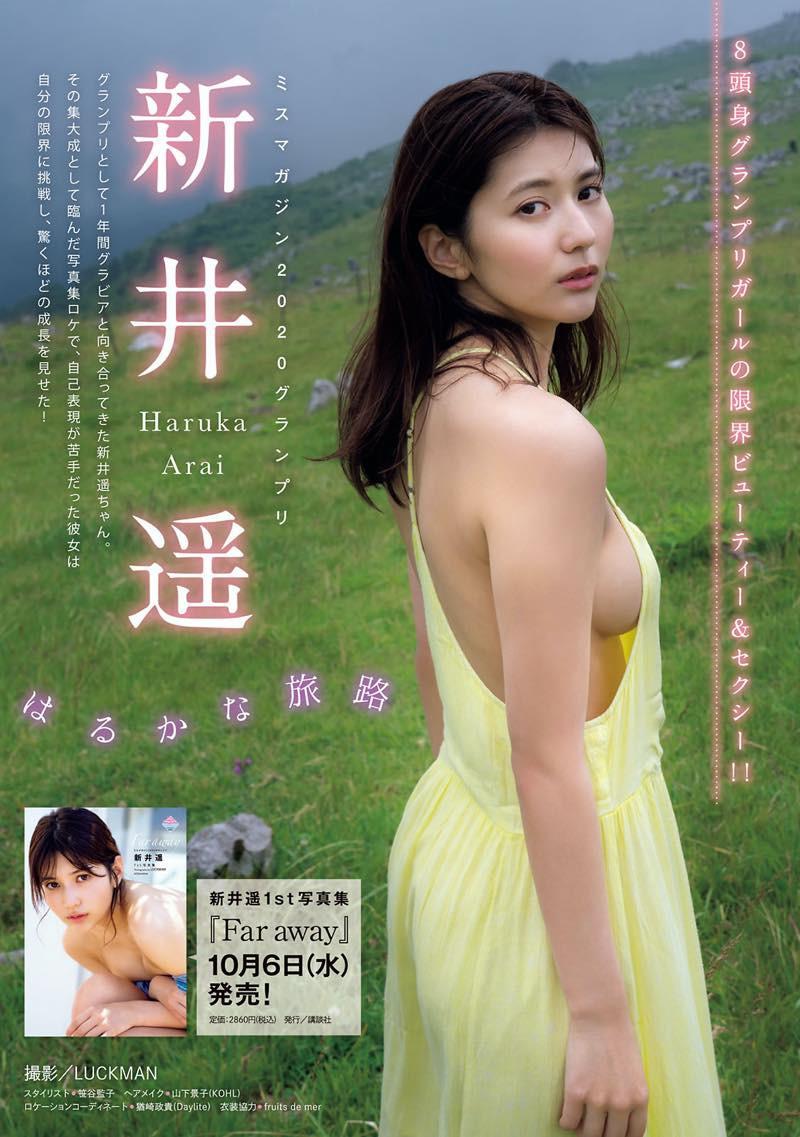 Arai-Haruka-001