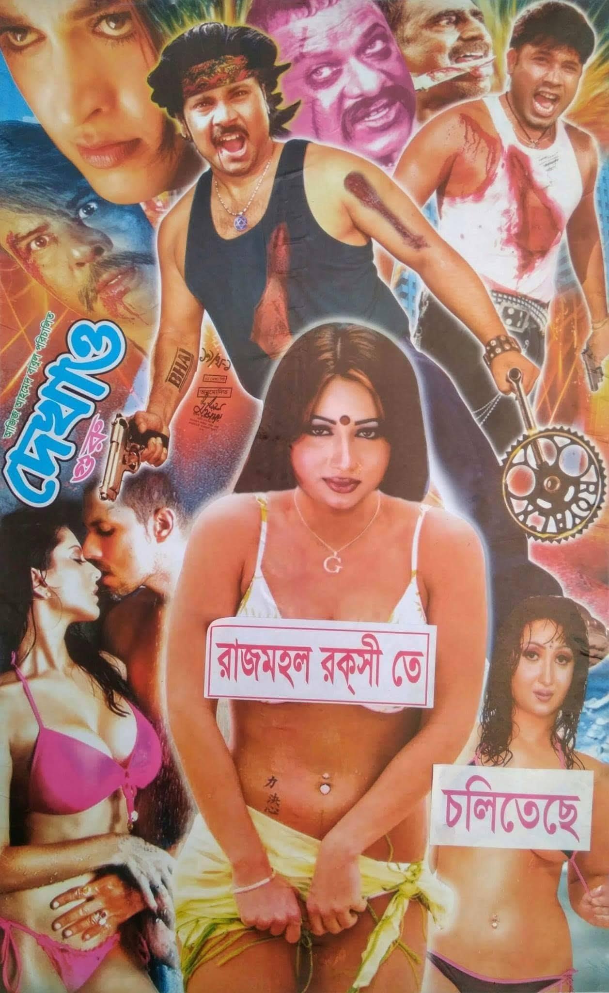 18+ Dekhao Guru 2021 Bangla Full Hot Movie 720p HDRip 700MB Download