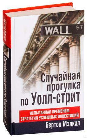 """Книги про финансы: """"Случайная прогулка по Уолл-стрит"""", Бертон Мэлкил"""