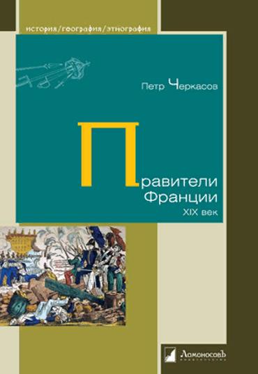 Правители Франции. XIX век - Пётр Черкасов