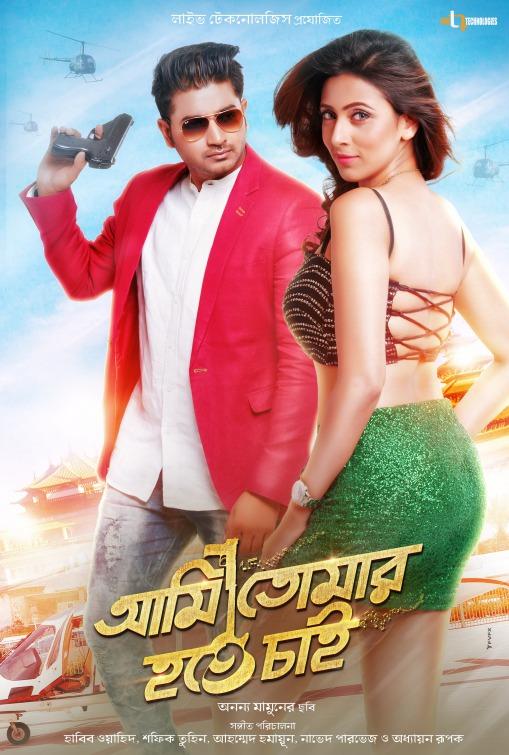 Ami Tomar Hote Chai (2016) Bangla 720p WEB-DL x264 1.4GB Download
