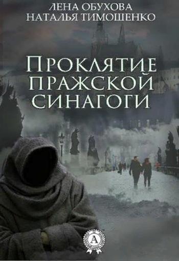 Проклятие пражской синагоги. Автор: Наталья Тимошенко , Лена Обухова